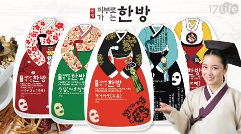 平均每片最低只要19元起(含運)即可購得【한방東方美學】韓國韓服公主草本植物面膜10片/20片/40片/80片,多款任選。
