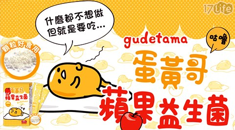 保健/酵素/崴達/WEDAR/蛋黃哥/蘋果/益生菌/養生/養身/消化/女性/腸胃/健腸/隨手