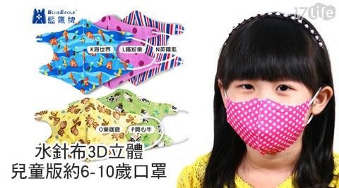 藍鷹牌-水針布3D立體兒童版口罩(約6-10歲)