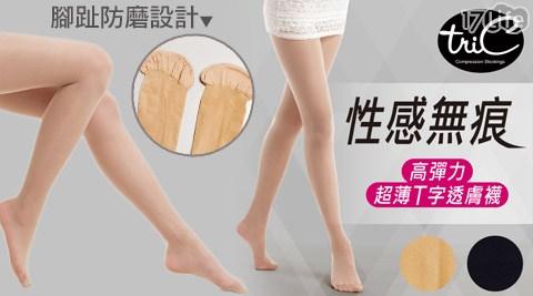 平均每雙最低只要65元起(含運)即可享有【Tric】台灣製50Den高彈力超薄美肌T字透膚褲襪3雙/6雙/12雙/24雙/36雙,顏色:黑色/膚色。