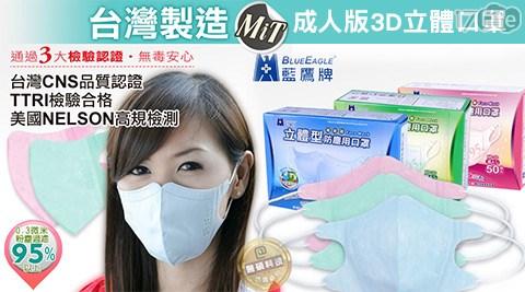 平均每片最低只要4元起(含運)即可購得【藍鷹牌】台灣製-立體成人版3D立體口罩100片/300片/600片(50片/盒),每盒顏色可選:綠色/粉色/藍色。