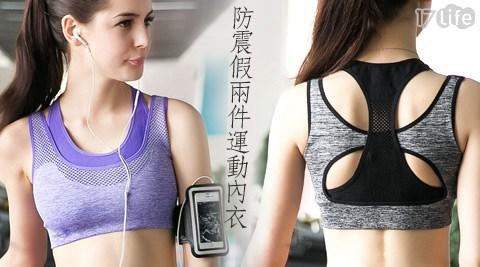 雙層透氣防震假兩件運動內衣