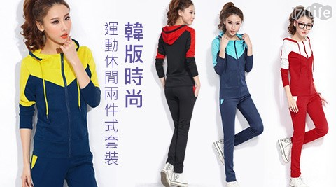 韓版/運動/休閒服/運動服/兩件式/套裝