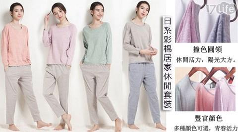 平均每套最低只要389元起(含運)即可購得日系彩棉居家休閒套裝1套/2套/4套,多色多尺寸任選。