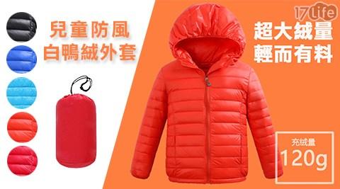 兒童/防風/白鴨絨/絨外套/外套/保暖/羽絨外套