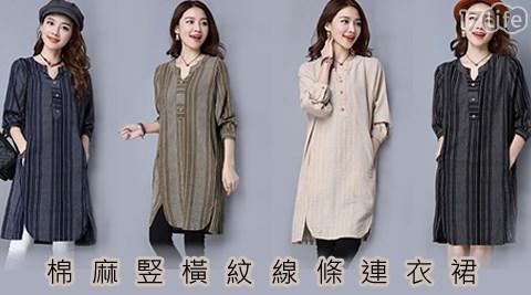 棉麻/竪紋/橫紋/線條/連衣裙