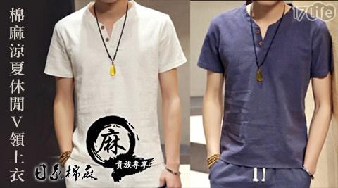 平均每件最低只要226元(含運)即可享有棉麻涼夏休閒V領上衣顏色1件/2件/4件/6件,顏色:白色/黑色/杏色/藏青色/藍灰色,尺寸:L/XL/XXL。