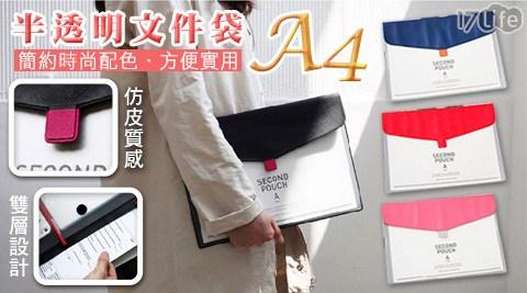 方便實用半透明A4文件袋