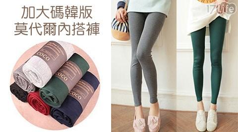 平均每件最低只要99元起(含運)即可購得加大碼韓版莫代爾內搭褲任選1件/2件/4件/6件,多色多尺寸任選!