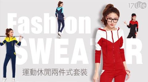 韓版時尚運動休閒兩件式套裝