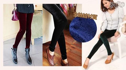 平均每件最低只要149元起(含運)即可購得韓版魅力顯瘦金絲絨內搭褲1件/2件/4件/6件,顏色:黑色/咖啡/藏青/酒紅/墨綠。