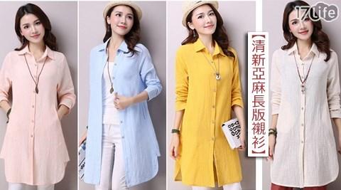 平均每件最低只要301元起(含運)即可購得清新亞麻長版襯衫任選1件/2件/4件/6件,顏色:白色/粉色/黃色/藍色,尺碼:M/L/XL/XXL。