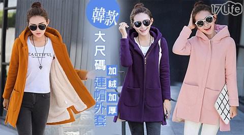 平均每件最低只要529元起(含運)即可購得韓款大尺碼加厚加絨連帽外套1件/2件/4件/8件,多色多尺寸任選。