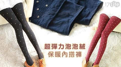 平均每件最低只要115元起(含運)即可享有超彈力泡泡絨保暖內搭褲1件/2件/4件/6件/8件/10件,款式:船錨款/愛心款,顏色:灰色/黑色/咖啡/酒紅/藍色/藏青。