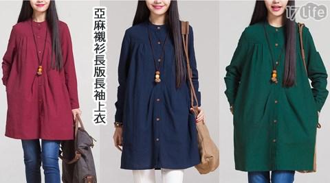 平均每件最低只要399元起(含運)即可購得亞麻襯衫長版長袖上衣任選1件/2件/4件,顏色:藏藍/墨綠/酒紅,尺寸:M/L/XL。