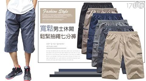 寬鬆/男士/休閒/鬆緊/抽繩/七分褲/褲/短褲