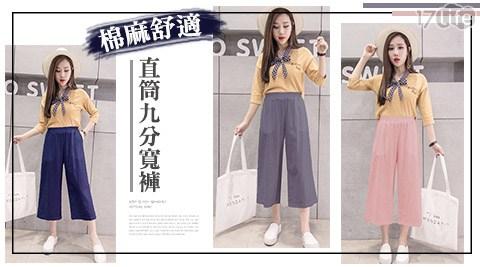 棉麻/舒適/直筒/九分/寬褲/褲