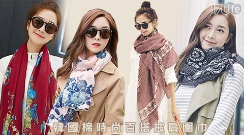 平均每件最低只要99元起(含運)即可購得韓國棉時尚百搭披肩圍巾1件/2件/4件/8件,多款多色任選。