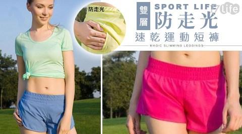 防走光/速乾/運動/短褲/褲