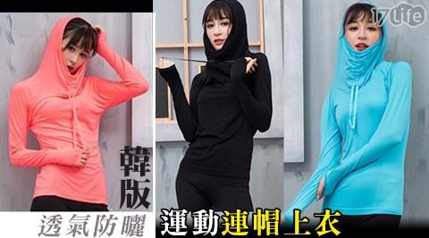 平均每入最低只要299元起(含運)即可享有韓版透氣防曬運動連帽上衣1入/2入/4入/8入/10入,尺寸:M/L-XL,顏色:藍/黑/橘。