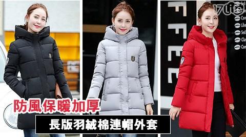 平均每件最低只要639元起(含運)即可享有防風保暖加厚長版羽絨棉連帽外套1件/2件/4件/6件,尺寸:L/XL/XXL,多色任選。