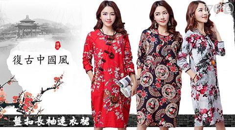 平均最低只要397元起(含運)即可享有復古中國風盤扣長袖連衣裙:1件/2件/4件,多色多尺寸!