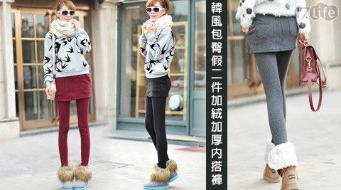 平均最低只要339元起(含運)即可享有韓風包臀假二件加絨加厚內搭褲:1件/2件/4件/6件/8件,多色多尺寸!