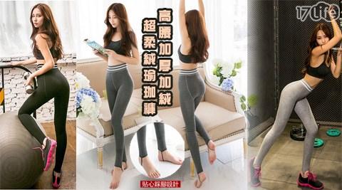 平均最低只要189元起(含運)即可享有高腰加厚加絨超柔絨瑜珈褲:1件/2件/4件/6件,多色選擇!