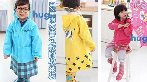 平均最低只要369元起(含運)即可享有兒童雨衣書包款附收納袋1入/2入/4入/6入/10入,顏色:黃色/紅色/藍色,尺寸:XL/XXL。