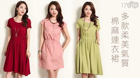 洋裝/氣質/棉麻/連衣裙/連身裙