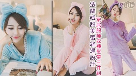 平均最低只要399元起(含運)即可享有法蘭絨甜美蕾絲邊設計家居服睡衣褲髮帶三件組:1組/2組/3組/4組/6組,顏色:藍色/粉色/紫色。