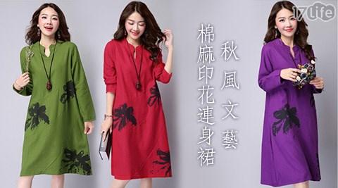 文藝/棉麻/印花/連身裙/洋裝/連衣裙
