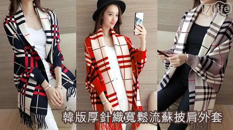 平均每件最低只要529元起(含運)即可購得韓版厚針織寬鬆流蘇披肩外套1件/2件/4件,顏色:卡其色/灰色/玫紅色/藏藍色/紅色。