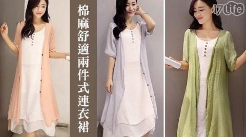 棉麻舒適兩件式連衣裙
