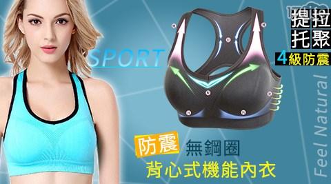 防震無鋼圈背心式機能內衣