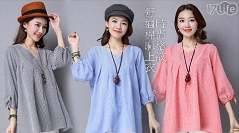 多饕 食尺碼時尚格紋舒適棉麻上衣