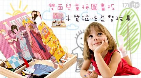 平均每入最低只要229元起(含運)即可享有雙面兒童拼圖畫板木質磁性益智玩具1入/2入/4入/8入/12入/16入,款式:百變女孩款/寶貝換裝款/歡樂派對款。