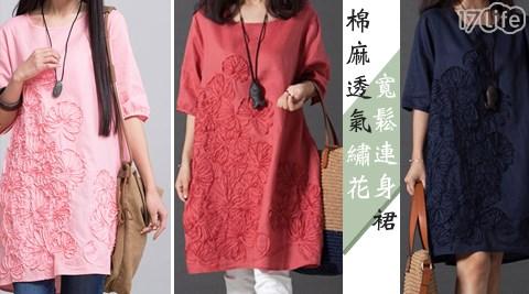 棉麻透氣繡日本 大王 尿布 價格花寬鬆連身裙