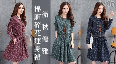 棉麻/連身裙/洋裝/上衣