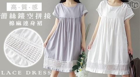 蕾絲/鏤空/拼接/棉麻/連身裙