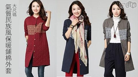 平均每件最低只要469元起(含運)即可購得大尺碼氣質民族風保暖鋪棉外套1件/2件/4件,多色多尺寸任選。
