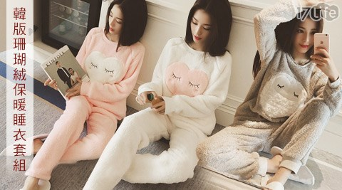 韓版/可愛珊瑚絨/保暖睡衣套組/睡衣/保暖/珊瑚絨睡衣