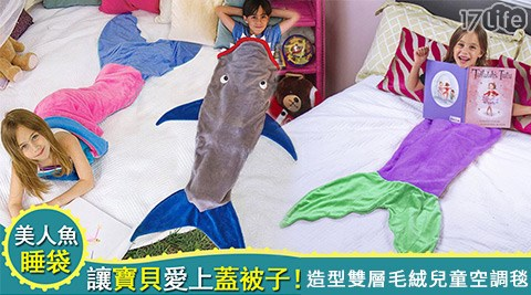 造型/雙層/毛絨/兒童/空調毯/毛毯/被毯/鯊魚/美人魚