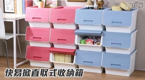 平均每個最低只要349元起(含運)即可購得宮崎快易掀直取式收納箱40L任選2個/3個/6個/12個,顏色:藍色/紅色/棕色。