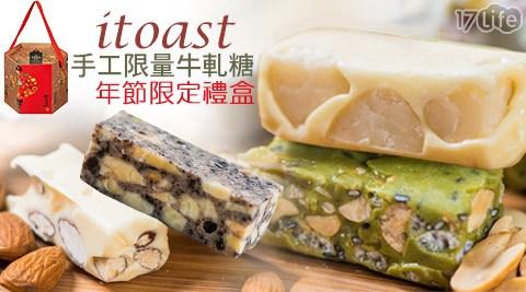itoast愛吐司-年節限定手工牛軋糖(綜合口味)禮盒組(400g)
