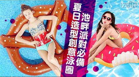 只要299元起(含運)即可享有原價最高4,760元池畔派對必備夏日造型創意泳圈只要299元起(含運)即可享有原價最高4,760元池畔派對必備夏日造型創意泳圈:(A)卡通造型超彈力背心式雙氣囊泳圈1入/2入/4入/6入,尺寸/顏色:S(紅/藍)/M(紅/藍)/L(藍)/(B)可口甜甜圈造型泳圈1入/2入,款式:草莓/巧克力/(C)三人座蝴蝶麵包造型泳圈1入/2入。