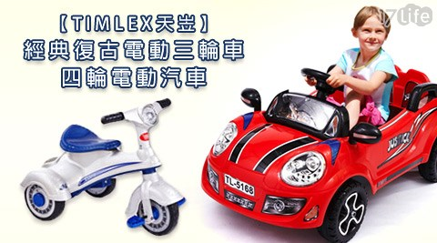 只要1299元起(含運)即可購得原價最高5960元經典兒童電動車:(A)經典復古電動三輪車-銀白色1台/2台/(B)經典四輪電動汽車-紅/白/藍1台。
