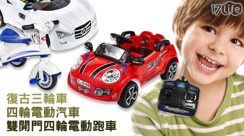經典兒童電動車系列