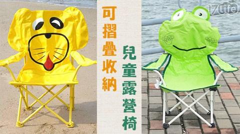 平均每入最低只要399元起(含運)即可購得可摺疊收納兒童露營椅1入/2入/4入,款式:沙皮狗款式/青蛙款式。