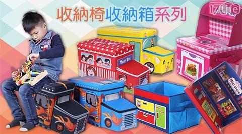 卡通/造型/汽車/收納椅/收納箱/日系/家家酒/收納